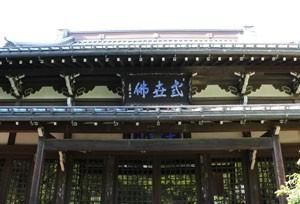豪徳寺仏堂