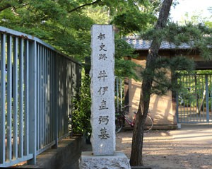井伊直弼の墓所が記念碑に記されてrいる