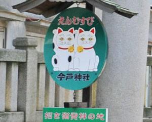 鳥居には可愛い招き猫のイラストが飾られている