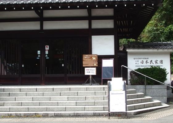 入口の近くにある日本民家園