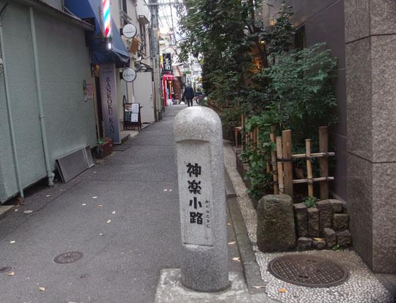 神楽坂は東京都内です