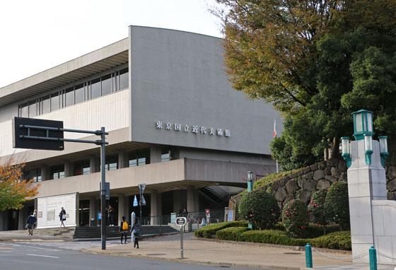 東京国立近代美術館の外観