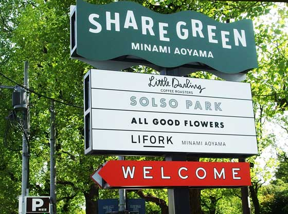シェアーグリーンミナミアオヤマは園芸店です